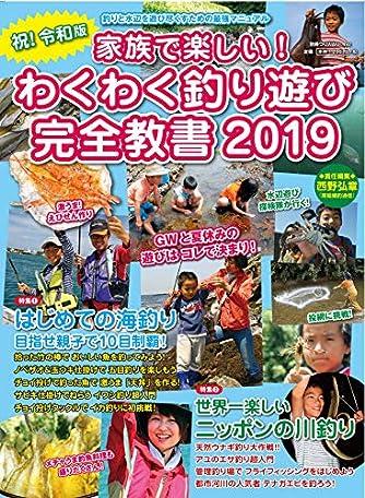 家族で楽しい! わくわく釣り遊び完全教書 2019 (別冊つり人 Vol. 492)