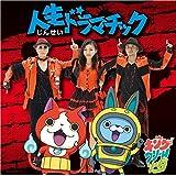 人生ドラマチック *CD only 【メダル無し】