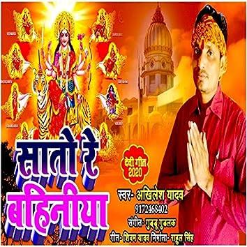 Sato Re Bahiniya (Bhojpuri Devotional)