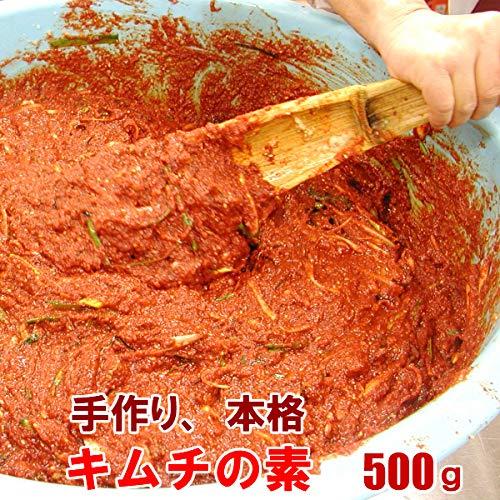 無添加 本格キムチの素 500g(ヤンニョム、白菜キムチの素、カクテキの素)キムチ鍋、炒め料理にも 国産