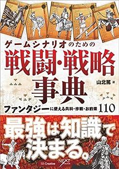 [山北 篤]のゲームシナリオのための戦闘・戦略事典 ファンタジーに使える兵科・作戦・お約束110 (NEXT CREATOR)