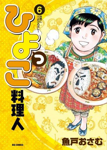 ひよっこ料理人 (6) (ビッグコミックス)