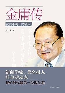 金庸传:武侠小说一代宗师 (一代大师)