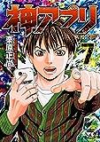 神アプリ 7 (ヤングチャンピオン・コミックス)