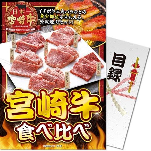 【パネもく!】宮崎牛 食べ比べ(目録・A4パネル付)