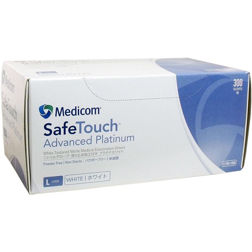 水素確認してください合体セーフタッチ ニトリル手袋 パウダーフリー ホワイト Lサイズ 300枚入×2個セット