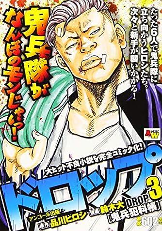 ドロップ(3) 鬼兵犯科帳 (AKITA TOP COMICS WIDE)