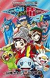 ポケットモンスターSPECIAL ソード シールド(1) (てんとう虫コミックス)