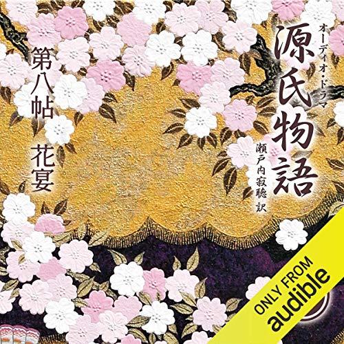 『源氏物語 瀬戸内寂聴 訳 第八帖 花宴』のカバーアート