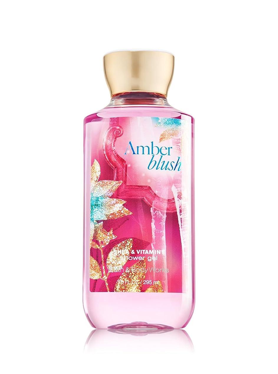 白いオリエント人種【Bath&Body Works/バス&ボディワークス】 シャワージェル アンバーブラッシュ Shower Gel Amber Blush 10 fl oz / 295 mL [並行輸入品]