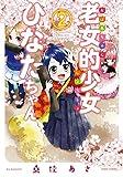老女的少女ひなたちゃん 2巻 (ゼノンコミックス)