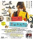 カミーユ、恋はふたたび Blu-ray[Blu-ray/ブルーレイ]
