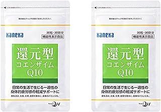 還元型コエンザイムQ10 30粒・30日分×2袋