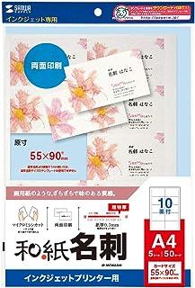 サンワサプライ インクジェット和紙名刺カード JP-MCWASHI