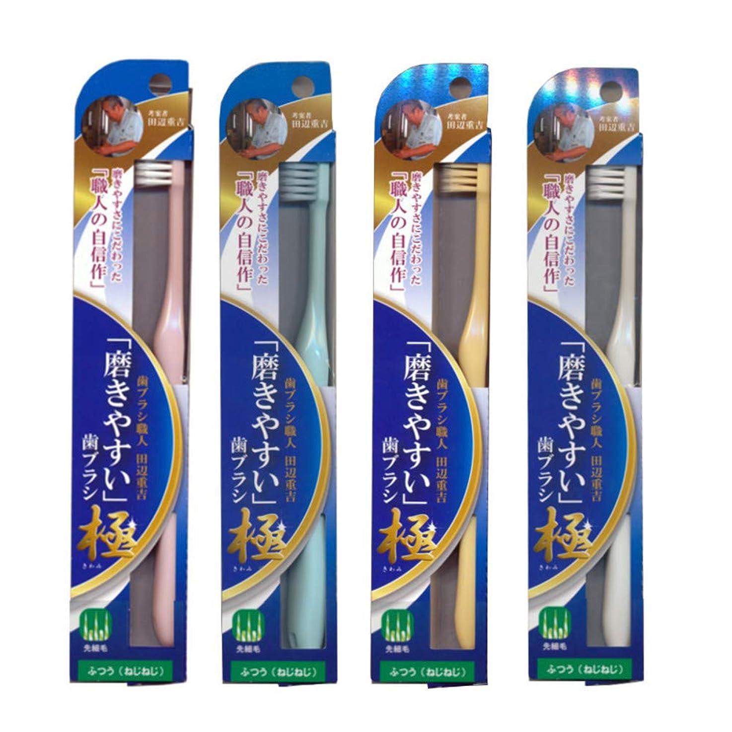 素晴らしい良い多くの段階矢じり磨きやすい歯ブラシ極 (ふつう ねじねじ) LT-45×4本セット(ピンク×1、ブルー×1、ホワイト×1、イエロー×1) 先細毛