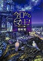 今日からマ王!     カロリア編 II (角川文庫)