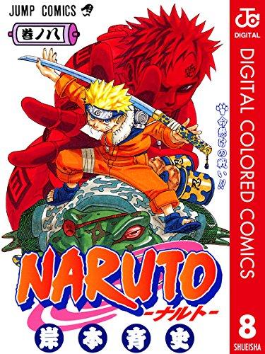 NARUTO―ナルト― カラー版 8 (ジャンプコミックスDIGITAL)