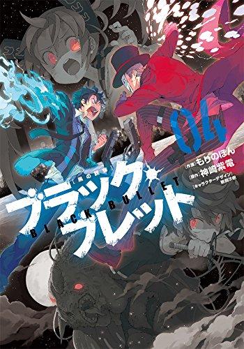 ブラック・ブレット 04 (電撃コミックスNEXT)の詳細を見る