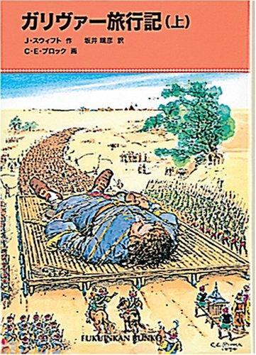 ガリヴァー旅行記〈上〉 (福音館文庫 古典童話)