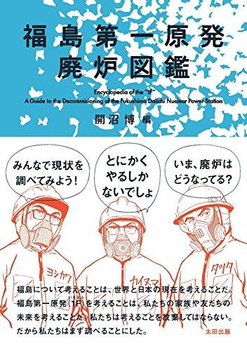 福島第一原発廃炉図鑑の詳細を見る