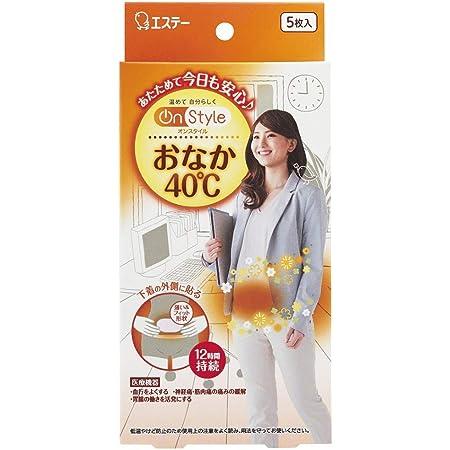 On Style オンスタイル 下着に貼るタイプ カイロ 薄型 おなか40℃