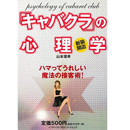 『新装開店「キャバクラ」の心理学』のカバーアート