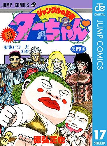 新ジャングルの王者ターちゃん 17 (ジャンプコミックスDIGITAL)