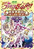 映画Yes!プリキュア5GOGO! お菓子の国のハッピーバースディ♪ アニメコミック (一迅社ブックス)