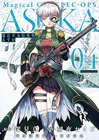 魔法少女特殊戦あすか(4) (ビッグガンガンコミックス)