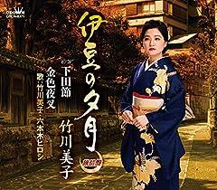 竹川美子「下田節」のCDジャケット