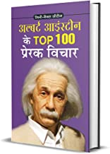 ALBERT EINSTEIN KE TOP 100 PRERAK VICHAR (TOP 100 PRERAK VICHAR: Inspirational & Motivational Books) (Hindi Edition)