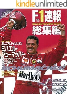 F1 (エフワン) 速報 2000 総集編 [雑誌] F1速報