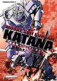 機動戦士ガンダム カタナ(1) (角川コミックス・エース)