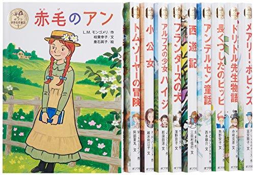 ポプラ世界名作童話シリーズ(全10巻セット)