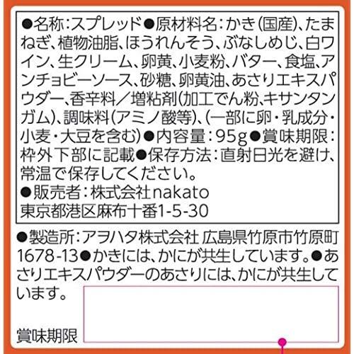 [ワインにぴったり]広島県産牡蠣とほうれん草のパテ 白ワイン仕立て(nakatoメゾンボワール) ×2個