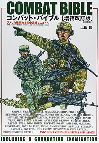 コンバット・バイブル―アメリカ陸軍教本完全図解マニュアル (COSMIC MOOK)