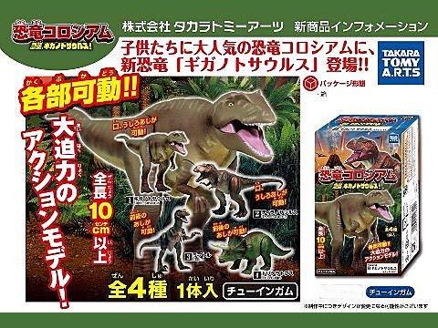 恐竜コロシアムギガノトサウルス 1箱10個入 ガム 恐竜フィギュア