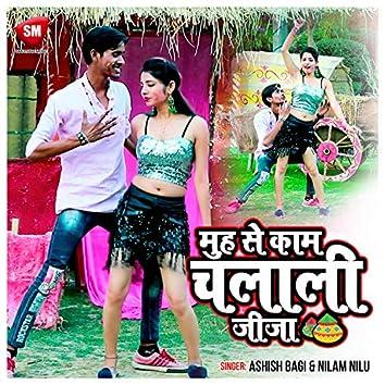 Muh Se Kam Chalali Jija (Bhojpuri)