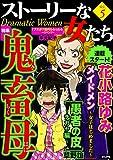 ストーリーな女たち  Vol.5 鬼畜母 [雑誌]