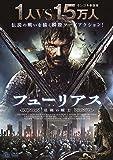 フューリアス 双剣の戦士[DVD]