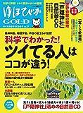 ゆほびかGOLD vol.27 (CD1枚、カード付き)