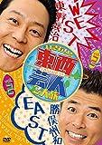 東西芸人いきなり!2人旅 Vol.2[DVD]