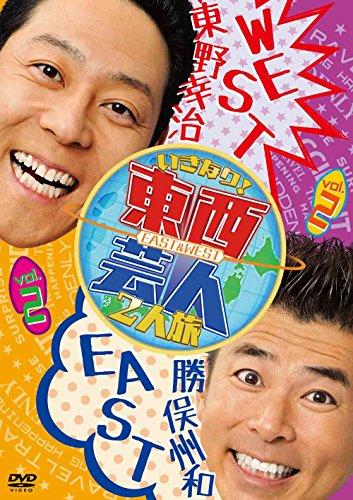 東西芸人いきなり! 2人旅Vol.2 [DVD]