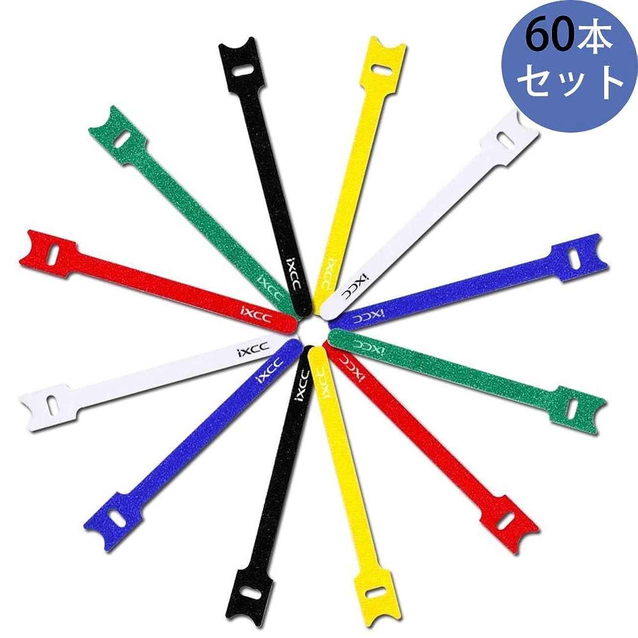 特権カジュアルドライiXCC 結束バンド高品質 収納バンド ベルクロ テープ ケーブル/コード配線収納 【15cm*60本、6色】