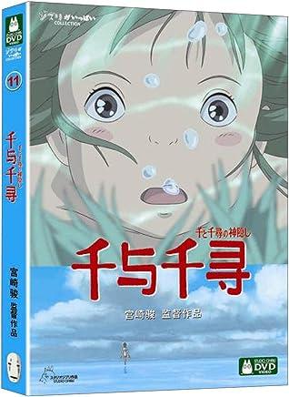 千与千寻(DVD)