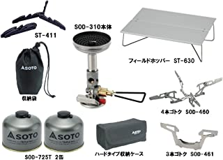 SOTO マイクロレギュレーターストーブウインドマスターSOD-310+パワーガス250TM 2本+3点セットVer.2(ハードケース付)