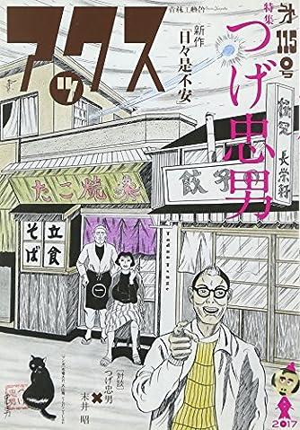 アックスVOL115 特集:つげ忠男