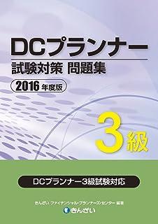 2016年度版 DCプランナー3級試験対策問題集