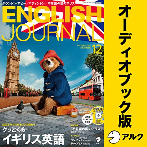 ENGLISH JOURNAL 2015年12月号(アルク) | アルク