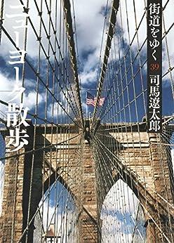 [司馬遼太郎]の街道をゆく 39 ニューヨーク散歩